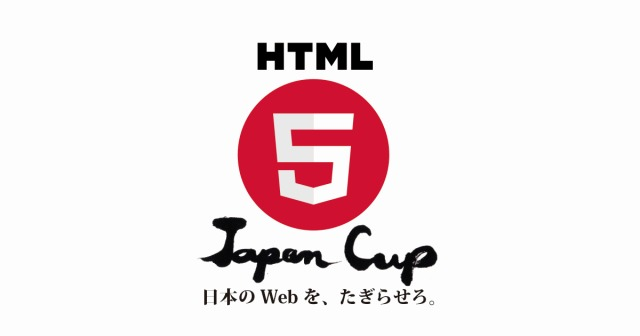 HTML5 Japan Cupロゴ