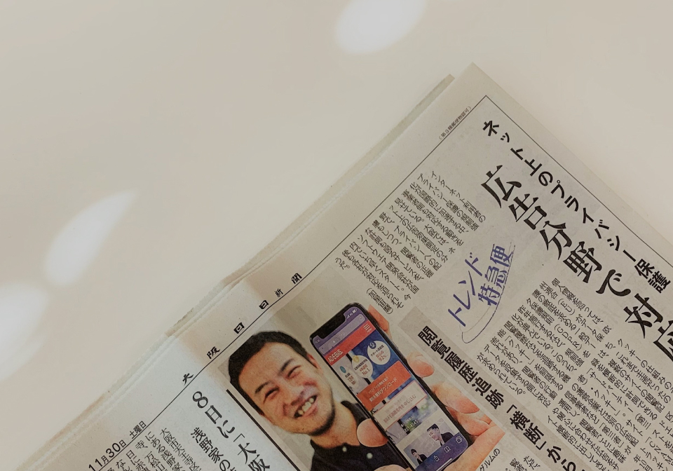 11月30日発行の大阪日日新聞にアドエビスの「CNAMEトラッキング」が掲載されました