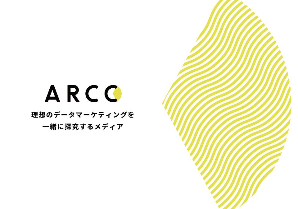 理想のデータマーケティングを一緒に探究するメディア「ARCC」誕生!