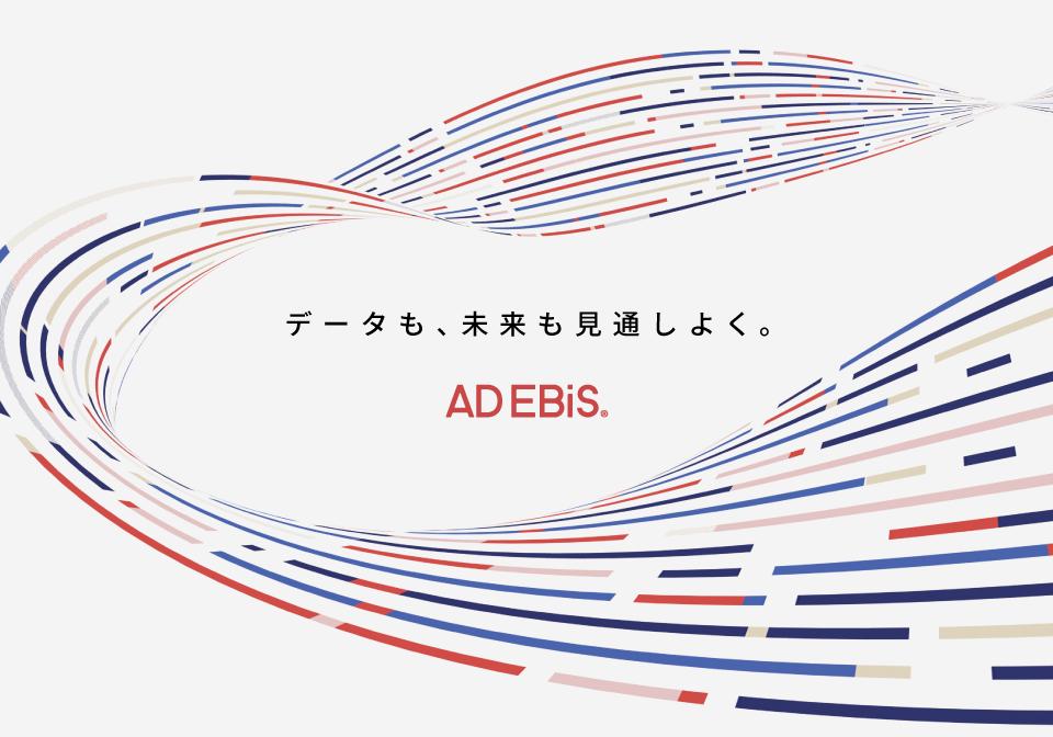 アドエビスがプロダクトロゴ・サービスデザインをリニューアルしました!