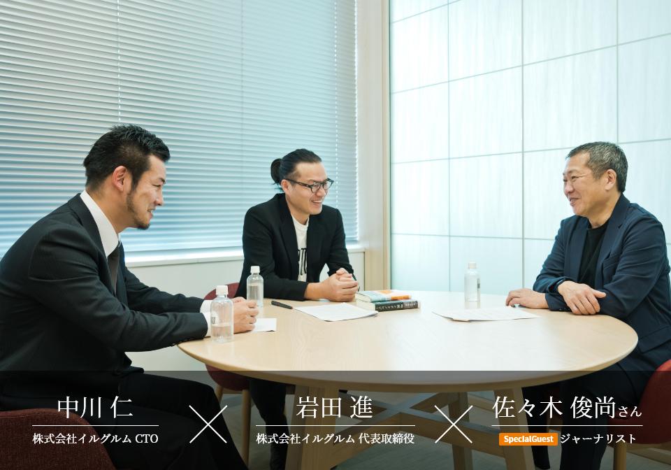 佐々木俊尚氏×イルグルム特別鼎談「マーケティングテクノロジーの近未来」を公開しました