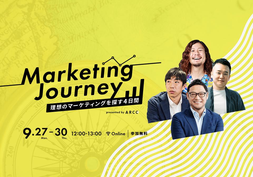 「ARCC」1周年記念!理想のマーケティングを探すオンラインイベント「Marketing Journey」を開催します