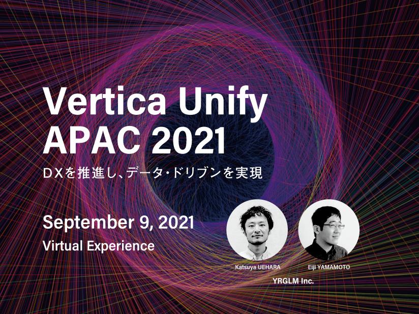 グローバルイベント「APAC Vertica Unify 2021」にみらい基盤課のエンジニアが登壇いたします